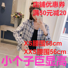 秋季矮tc子娇(小)女生jzXS(小)个子155女装长袖百搭打底格子衬衣潮