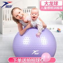 瑜伽球tc童感统训练xq宝早教球触觉按摩加厚防爆大龙球