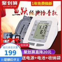 鱼跃电tc测血压计家qc医用臂式量全自动测量仪器测压器高精准