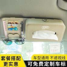 车载车tc纸巾盒挂式ew阳板抽纸盒多功能餐巾纸抽盒车用眼镜架