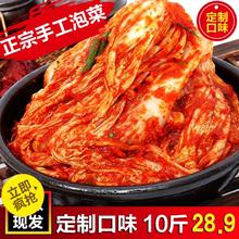 韩式泡tc 辣白菜韩ew正宗朝鲜下饭菜酱腌制10斤整箱批发