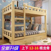 全实木tc童上下床双kj下铺木床大的双的子母床母子成年高低床