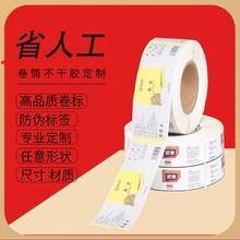 卷筒不tc胶标签定做kj维码logo贴标防伪标签商标卷标印刷定制
