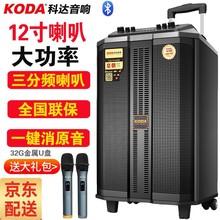 科达(tdODA) da音响移动拉杆音箱户外播放器无线话筒K歌便携