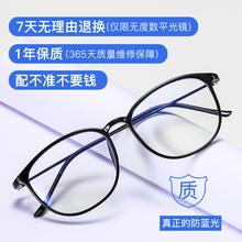 近视眼te男有度数全nd框镜架可配镜片黑框眼镜女网红式潮平光