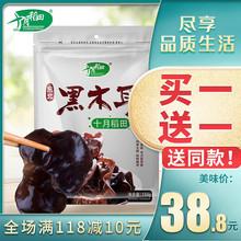 买1送te 十月稻田nd产椴木干货无根肉厚碗耳非野生150g