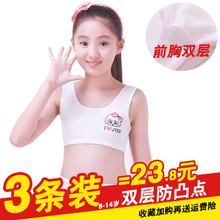 少女(小)背心te生女初中生nd童11文胸10发育期9-12-16岁