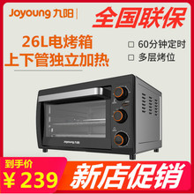 九阳电te箱家用烘焙in全自动蛋糕烧烤中(小)型双层电烤箱