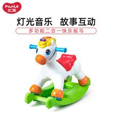 汇乐玩te987宝宝in马二合一大号加厚婴儿塑料木马宝宝摇摇马