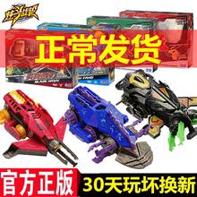 三宝炫te战轮宝宝玩in战车机器的炎龙战刃疾电獠牙对战套装男