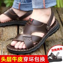 202te夏男士凉鞋in层牛皮沙滩鞋室外两用拖鞋厚底防滑耐磨爸爸