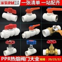 pprte门自来水管ex暖气热熔开关20 25 32水暖管件水管配件