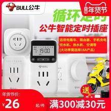 [teaganalex]公牛定时器插座开关电瓶电