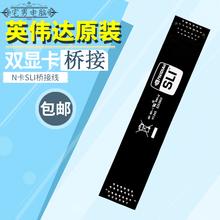 技嘉N卡SLI桥接线双卡交火te11双显卡exI线二路连接线软桥