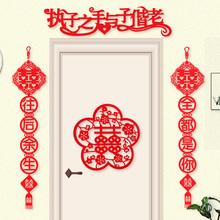 婚房装饰拉花布te4套装结婚ex创意浪漫新房喜字门帘对联套餐