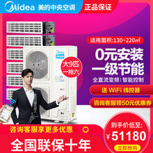 Midea/美te MDS-nt4W/S(E1) 9匹变频家用中央空调一拖六风管