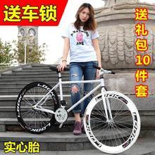 死飞山te自行车自行hf地车越野实心胎简易自行车实心胎双碟刹