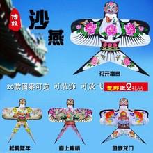 手绘手te沙燕装饰传hfDIY风筝装饰风筝燕子成的宝宝装饰纸鸢