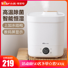 (小)熊家te卧室孕妇婴hf量空调杀菌热雾加湿机空气上加水