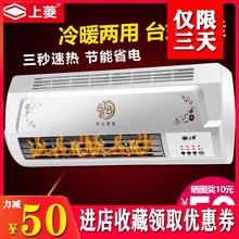 上菱取te器壁挂式家hf式浴室节能省电电暖器冷暖两用