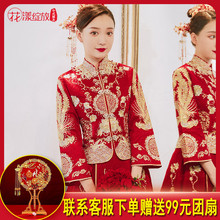 秀禾服te020新式hf式婚纱秀和女婚服新娘礼服敬酒服龙凤褂2021