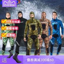 自由男te暖防寒冬季hf57mm分体连湿加厚装备橡胶水母衣