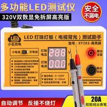 包邮320V免拆屏 LEDte10试仪 hf光测试仪 灯珠灯条维修检测
