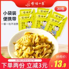 博鸿(小)te余姚脆口榨hog*30袋(小)包装榨菜包邮下饭菜咸菜整箱