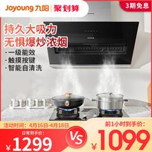 九阳Jte30家用自hi套餐燃气灶煤气灶套餐烟灶套装组合