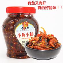 (小)鱼(小)te虾米酱下饭hn特产香辣(小)鱼仔干下酒菜熟食即食瓶装