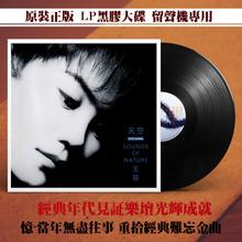 正款 te菲 华语经hn歌曲黑胶LP唱片老式留声机专用12寸唱盘