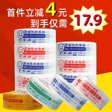 淘宝胶带封箱带快te5胶带打包hn封口胶布警示语胶带透明胶纸