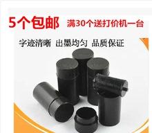 5个包te 单排墨轮hnmm标价机油墨 MX-5500墨轮 标价机墨轮
