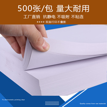 a4打te纸一整箱包tz0张一包双面学生用加厚70g白色复写草稿纸手机打印机