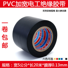 5公分tem加宽型红re电工胶带环保pvc耐高温防水电线黑胶布包邮