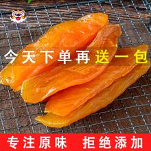 紫老虎te番薯干倒蒸ch自制无糖地瓜干软糯原味怀旧(小)零食
