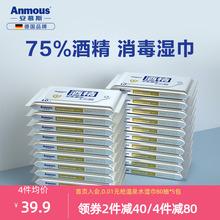 安慕斯75%酒精消毒te7巾(小)包便ah杀菌儿童湿纸巾随身装20包