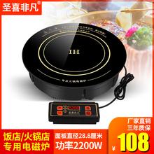 圣喜非teF288Mhe店火锅店专用圆形线控商业2200瓦