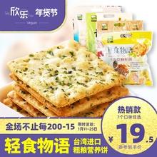 台湾轻te物语竹盐亚le海苔纯素健康上班进口零食母婴