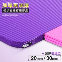 哈宇加te20mm特lemm环保防滑运动垫睡垫瑜珈垫定制健身垫