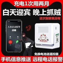 欢迎光te感应器进门le宾家用电子红外防盗电话报警器