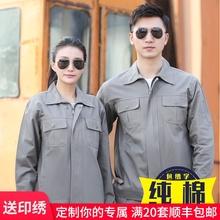 秋季纯te工作服套装li长袖耐磨双层全棉劳保服电焊工防烫工服