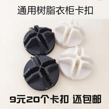 简易树te拼接衣柜配li 连接件 塑料魔片组合鞋柜零配件固定扣