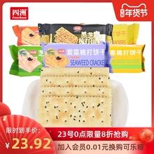 四洲酥te薄梳打饼干li食芝麻番茄味香葱味味40gx20包