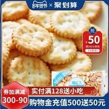 日本进te零食品 松li味300g 办公室休闲(小)吃特产早餐