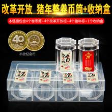 201te年改革开放li年纪念币卷币筒收藏盒2019年猪年生肖纪念贺岁币收藏盒保