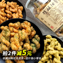 矮酥油te子宁波特产pa苔网红罐装传统手工(小)吃休闲零食