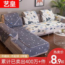 四季通te冬天防滑欧pa现代沙发套全包万能套巾罩坐垫子