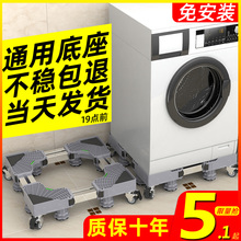 洗衣机te座架通用移pa轮托支架置物架滚筒专用加垫高冰箱脚架