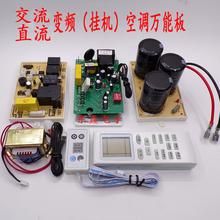 空调交te直流通用变pa万能板 挂机1P 1.5P空调维修通用主控板
